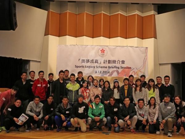 """""""Sports Legacy"""" Scheme Briefing Session"""